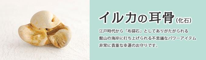 banner-jikotsu4